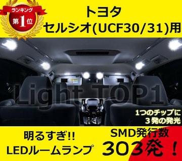 セルシオ(UCF30/31)用SMDルームランプセット基盤型LED
