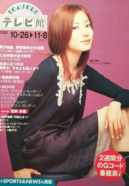 菅野美穂【YOMIURIテレビ館】2002年269号  < タレントグッズの