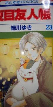 【送料無料】夏目友人帳 26巻セット 緑川ゆき