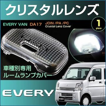 エブリイ バン DA17V 64V 系 クリスタルレンズ EVERY エフ