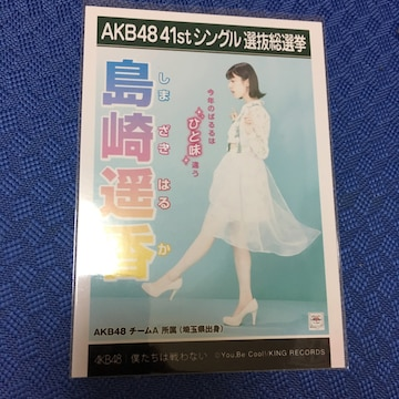 AKB48 島崎遥香 僕たちは戦わない 生写真