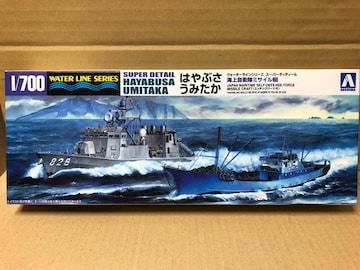 1/700 アオシマ 海上自衛隊 ミサイル艇 はやぶさ うみたか 限定版