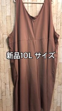 新品☆10L大きいサイズ柔らか素材サロペトパンツおでかけ☆j904