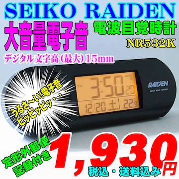 SEIKO 大音量電子音 電波目覚時計 NR532K 新品