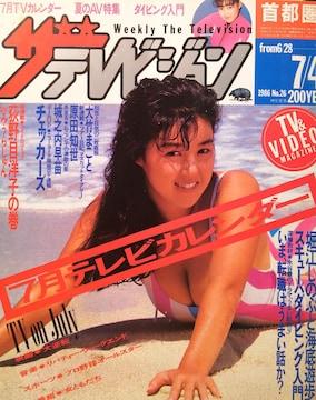 堀江しのぶ・荻野目洋子…【週刊ザ・テレビジョン】1986年 No.26