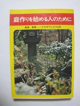 「庭作りを始める人のために」 飯島 亮著 イケダブックス238