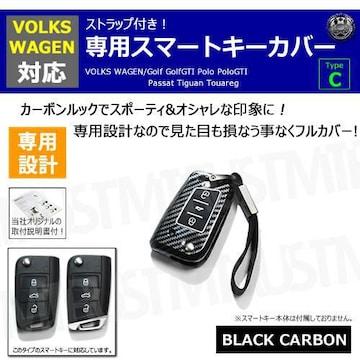 超LED】フォルクスワーゲン 専用スマートキー カバー TypeC ストラップ付 ブラックカーボン