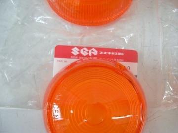 (216)GT380純正のスズキウインカーレンズ