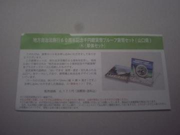 ★地方自治60周年1000円銀貨 山口県Aセット 1セット★