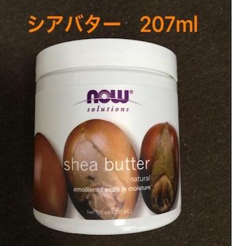 《送料無料》シアバター 天然100%〈now foods〉