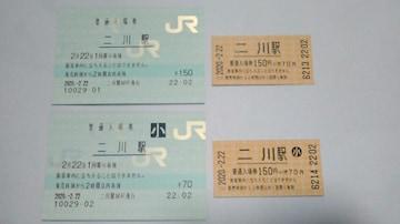 二川駅【2並び2尽くし】入場券4種セット