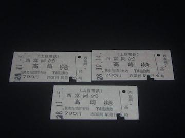 ★西富岡から高崎ゆき 790円 3枚セット