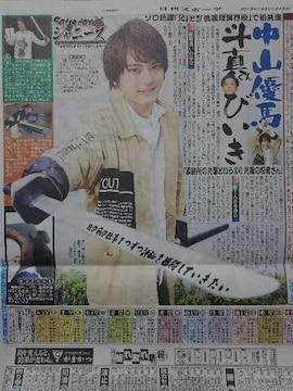 '19.2.23中山優馬 日刊スポーツ連載記事サタデージャニーズ