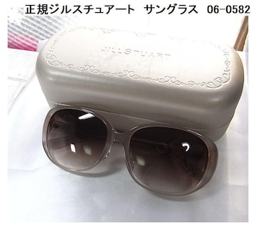 500スタ★正規美品ジルスチュアート サングラス 06-0582
