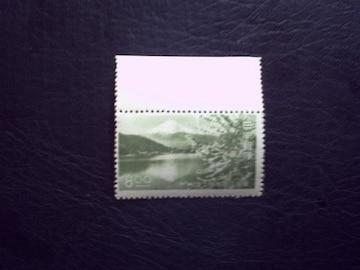【未使用】弟1次国立公園 富士箱根(2次) 8円 1枚