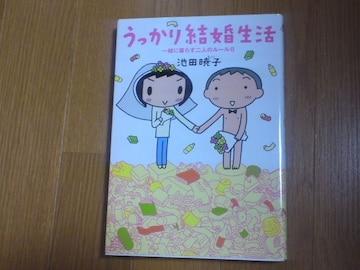 池田暁子/うっかり結婚生活