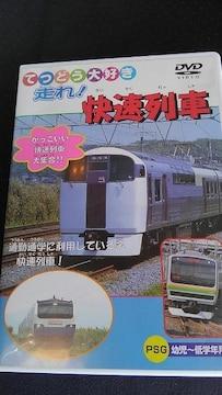 DVDソフト てつどう大好き 走れ!快速列車