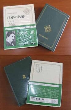 ▲古本▲日本の名著46/第6回配本/大杉栄