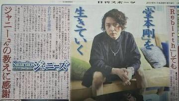 Kink Kids 堂本剛◇2016.6.4日刊スポーツ Saturdayジャニーズ