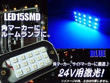 角マーカーランプ用15SMD-LED/青色ブルー/24Vトラック・バス用