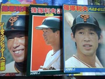 篠塚利夫ベースボールアルバム3冊セット