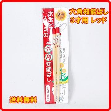 正規品 日本製 六角知能箸 3才用 14cm レッド 子供箸 箸匠せいわ