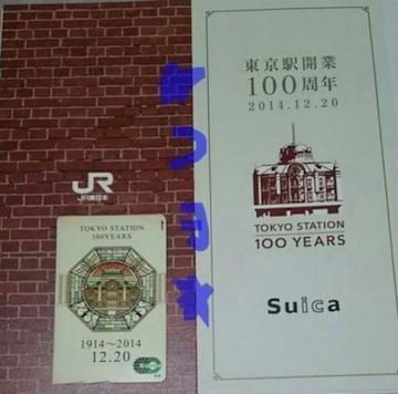 東京駅開業100周年 Suica カード 限定 新品 未使用