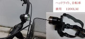 LED ヘッドライト 自転車用 兼用 1200LM 充電池付 4ヶ月保証