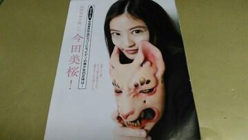 ★今田美桜★グラビア雑誌・切抜き・4P・同梱可。