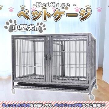 ペットケージ 小型犬用 大型1段 2匹同時飼育 キャスター付
