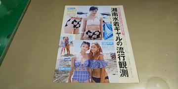 ★湘南水着ギャル★グラビア雑誌.切抜き・4P・同梱可。
