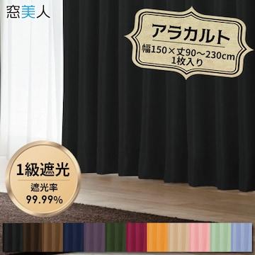 高級遮光1級カーテン! 幅150×丈230cm BK 1枚【窓美人】
