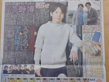 '20.1.11V6長野博 日刊スポーツ連載記事サタデージャニーズ