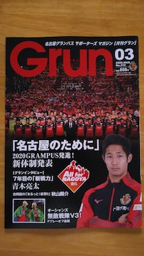サッカー Jリーグ 名古屋グランパス 「月刊Grun」 2020年3月号 未読品