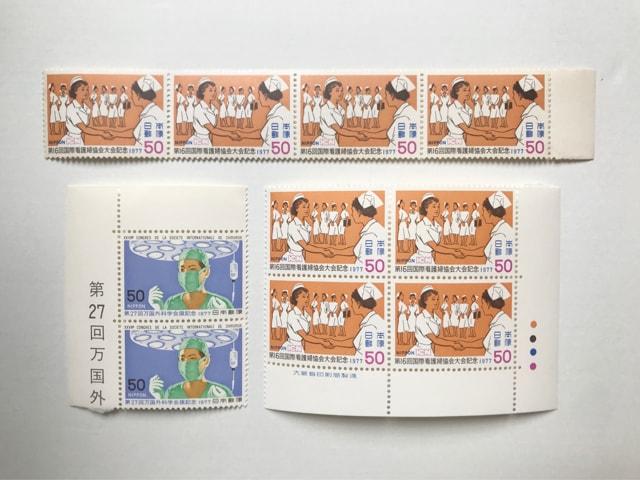 【送料無料】50円切手 (外科医と看護師)  < ホビーの