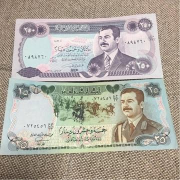 イラク通貨旧フセイン政権25/250ディナール紙幣2枚セット ピン札