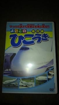 DVDソフト よいこの飛行機 ひこうき