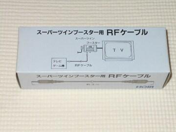 FC★スーパーツインブースター用 RFケーブル★新品未開封