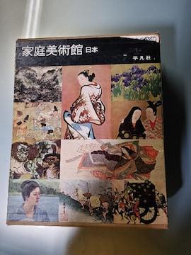 家庭美術館日本 HOME GALLERY 平凡社 昭和38年 初版 古本