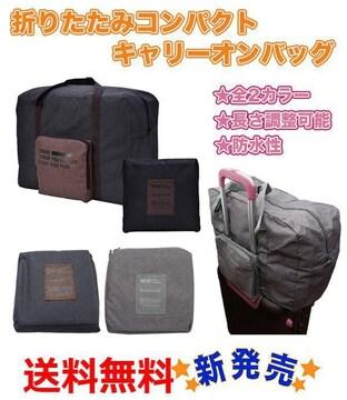M) ブラック 携帯便利な旅行バッグ!!キャリーオンバッグ