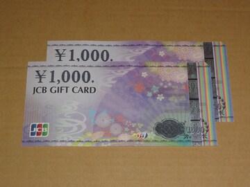 JCBギフトカード1000円券 2枚 切手・印紙 支払可