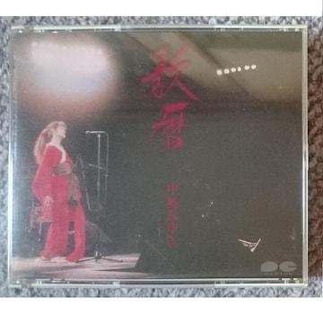 KF 中島みゆき  CDアルバム 歌暦  旧規格