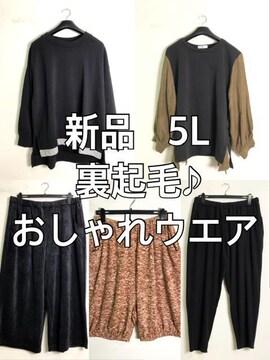新品☆5L♪黒系♪裏起毛デザイントップスやパンツなど☆m647