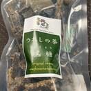 相川製茶うれしの茶黒糖