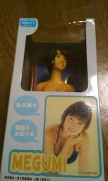 MEGUMI珍品〜携帯電話〜着信ボイス