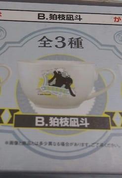 ダンガンロンパ2 くじ 狛枝 ティーカップ