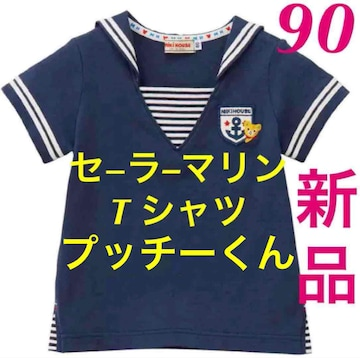 新品 ミキハウス★半袖 Tシャツ セーラー マリン ボーダー★プッチー ネイビー 90cm