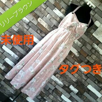 花柄 ピンク ロング マキシ リリーブラウン