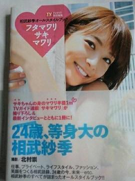 相武紗季スタイルブック フタマワリサキマワリ