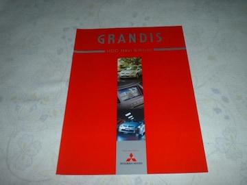 グランディスHDDナビエディションカタログ2004/3平成16年3月